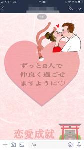 スマホ絵馬 恋愛成就 成婚