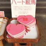 縁結びオンリーの恋愛成就神社「姫亀(ひめき)神社」でハートの絵馬みてきました(愛知・犬山)