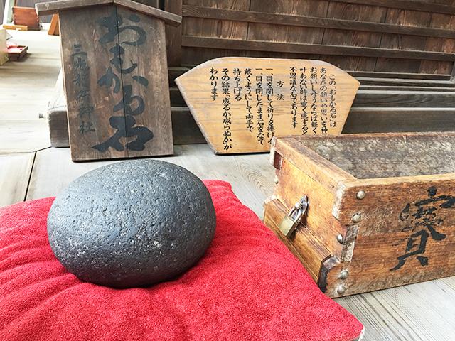 おもかる石 三光稲荷神社