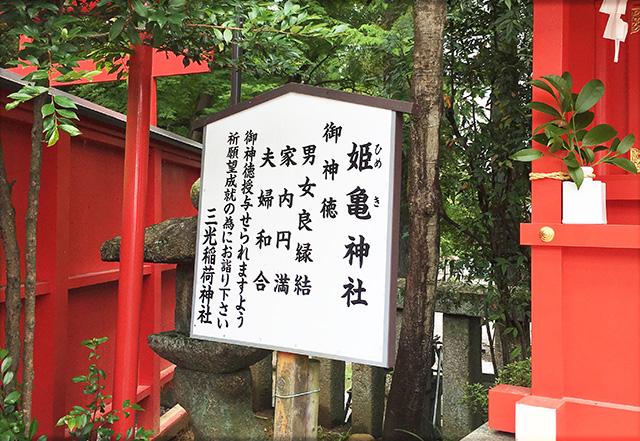 縁結び神社 愛知 ひめき神社