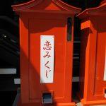 縁結びといえば「東京大神宮」ご神木や恋みくじを見てきました!