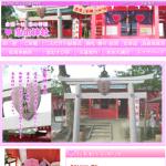 福岡・恋木神社の縁結び・恋愛成就お守りの通販