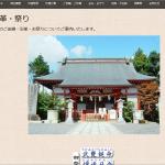 栃木・鹿島神社の縁結び・恋愛成就お守りの通販