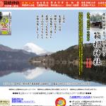 箱根神社・九頭龍神社の縁結び、恋愛成就のお守り通販