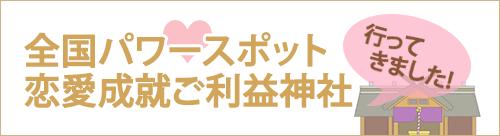 恋愛成就のパワースポット、神社の紹介バナーの画像