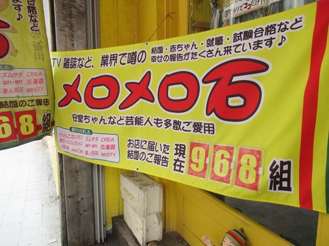 パワーストーン 沖縄