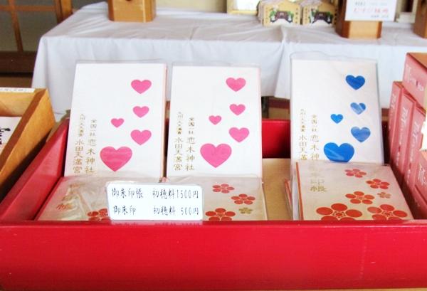 恋木神社 ご朱印帳