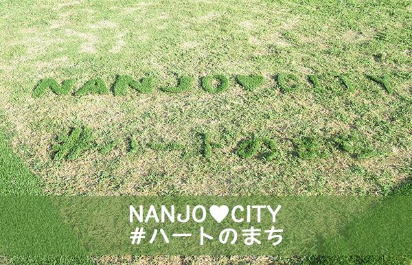 恋愛成就 待ち受け 沖縄 ハートのまち南城市の知念岬公園 「ハートのフォトスポット」のNanjo Cutyの写真