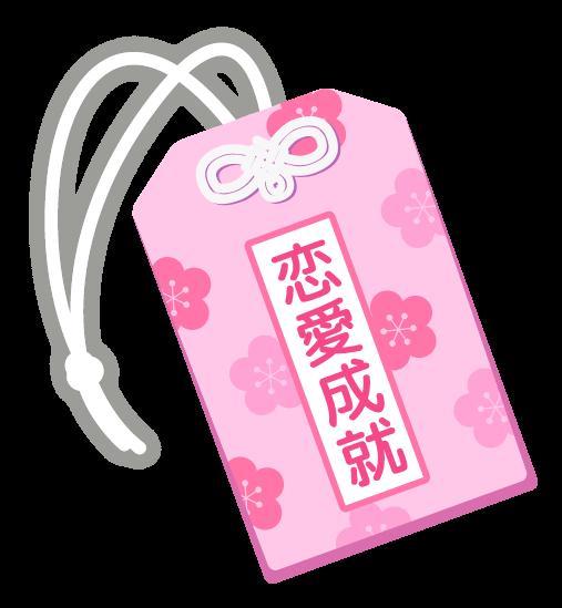 ピンクの恋愛成就のお守りのイラスト