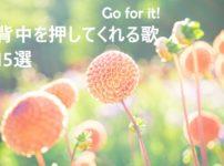【保存版!】あなたの背中をポンッ!と押してくれる恋歌15選!