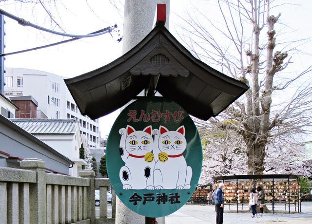 今戸神社 東京 入口